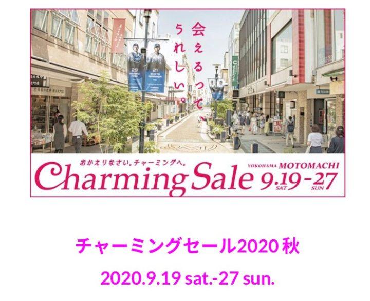 元町・秋のチャーミングセールの画像