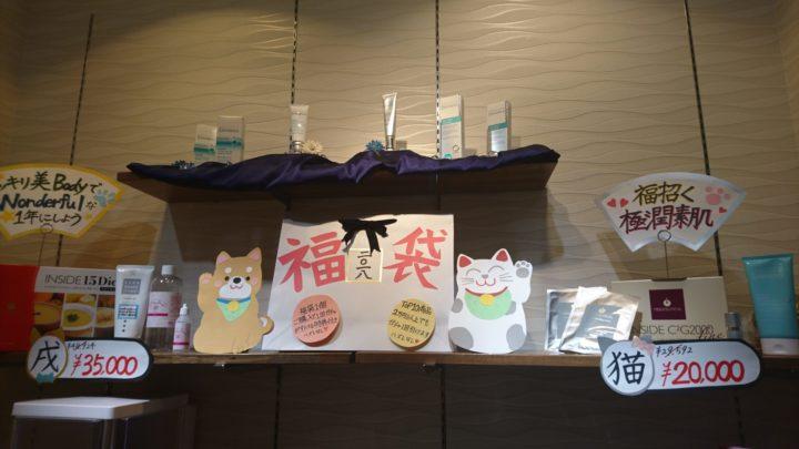 福袋キャンペーンのお知らせ(1月31日迄) | émotion(エモシオン)の画像