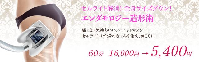 【エンダモロジー造形術】セルライト解消!全身サイズダウン!