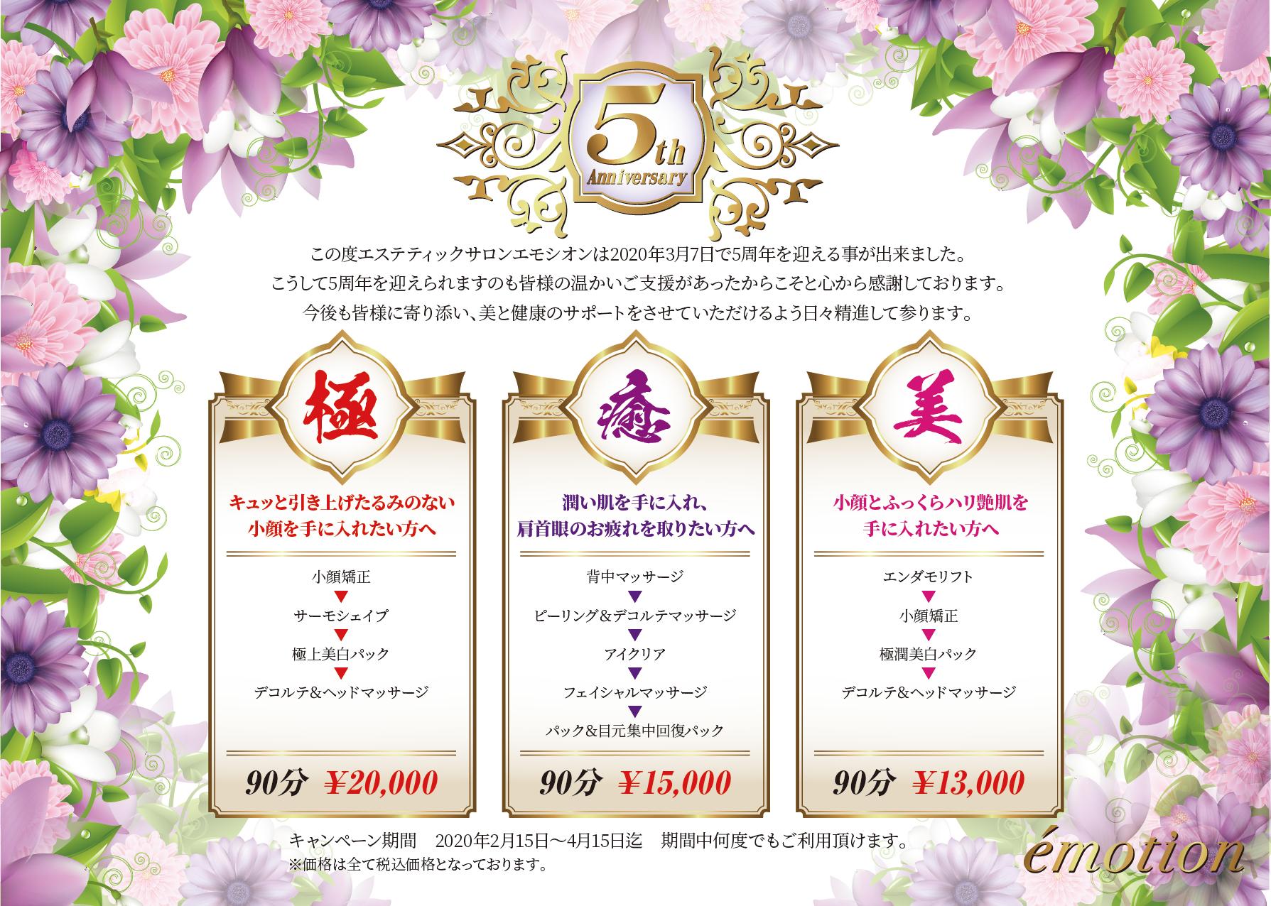 5周年記念☆特別キャンペーン
